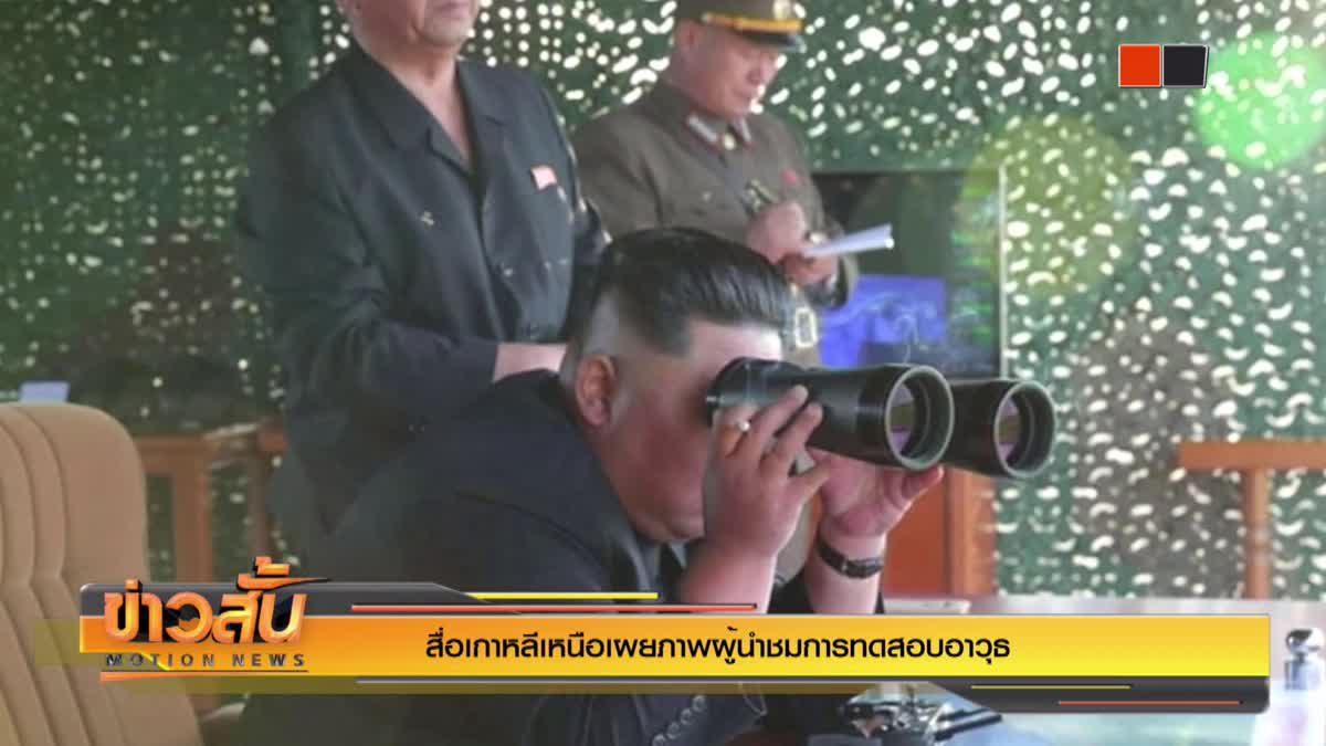 สื่อเกาหลีเหนือเผยภาพผู้นำชมการทดสอบอาวุธ