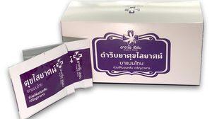 อภ. จัดส่งยากัญชาสูตรตำรับศุขไสยาศน์ ให้คลินิกกัญชาการแพทย์แผนไทย