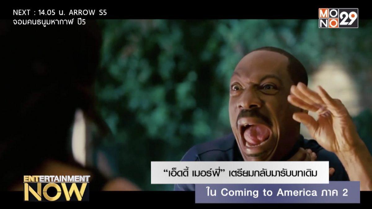 """""""เอ็ดดี้ เมอร์ฟี่"""" เตรียมกลับมารับบทเดิมใน Coming to America ภาค 2"""