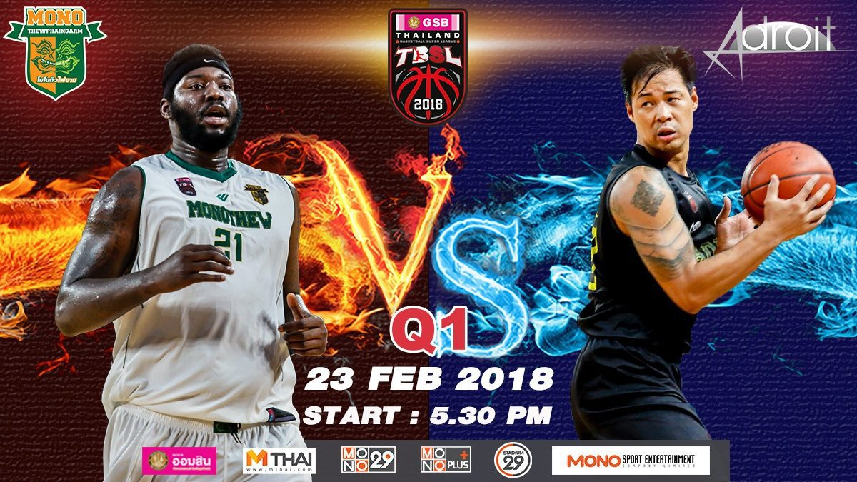 Q1 Mono Thew (THA)  VS  Adroit (THA)  : GSB TBSL 2018 (23 Feb 2018)