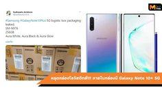 หลุด!!! Samsung Galaxy Note 10+ 5G ลงกล่องบรรจุภัณฑ์โลจิสติกส์