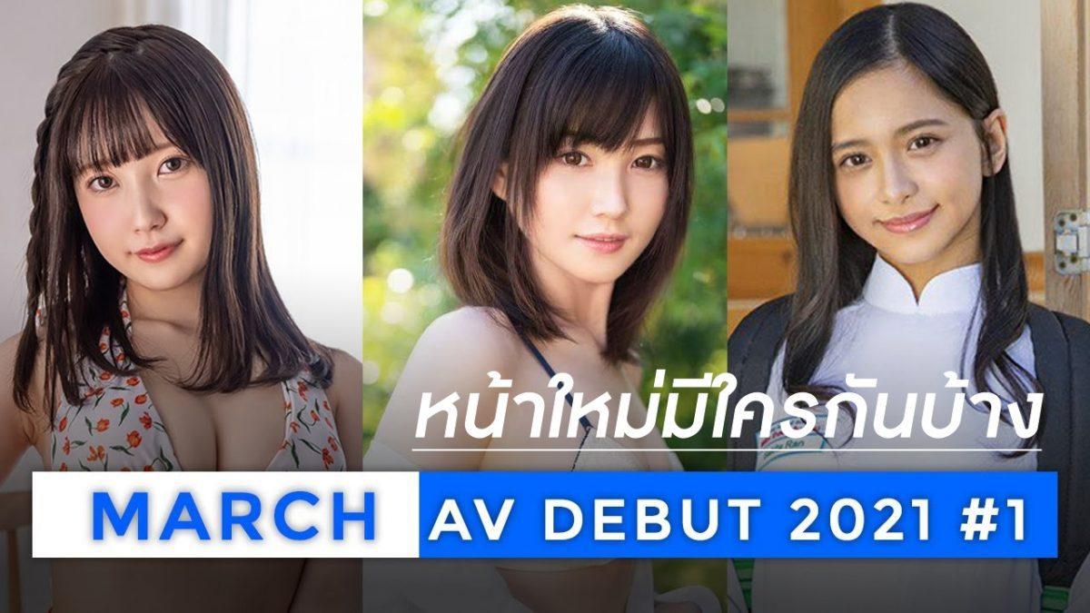 รวมสาว AV DEBUT หน้าใหม่ ประจำเดือนมีนาคม ปี 2021