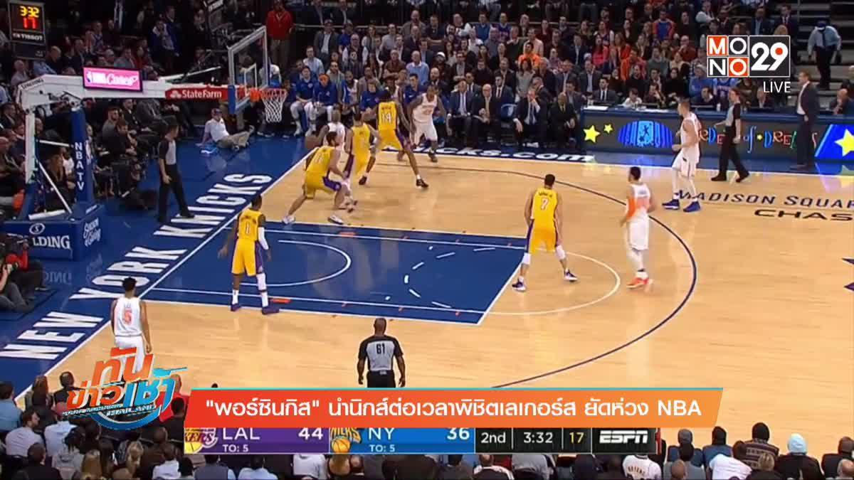 """""""พอร์ซินกิส"""" นำนิกส์ต่อเวลาพิชิตเลเกอร์ส ยัดห่วง NBA"""
