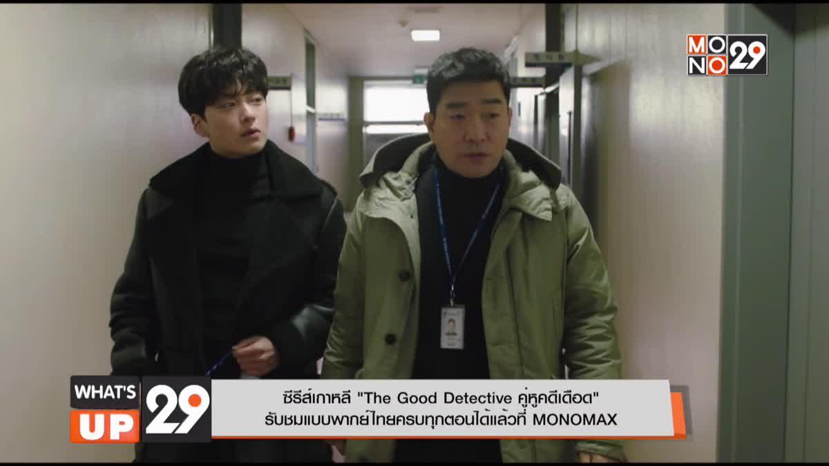 """ซีรีส์เกาหลี """"The Good Detective คู่หูคดีเดือด"""" รับชมแบบพากย์ไทยครบทุกตอนได้แล้วที่ MONOMAX"""