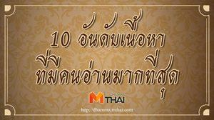 10 อันดับเนื้อหา MThai Dhamma ที่มีคนอ่านมากที่สุด 2018