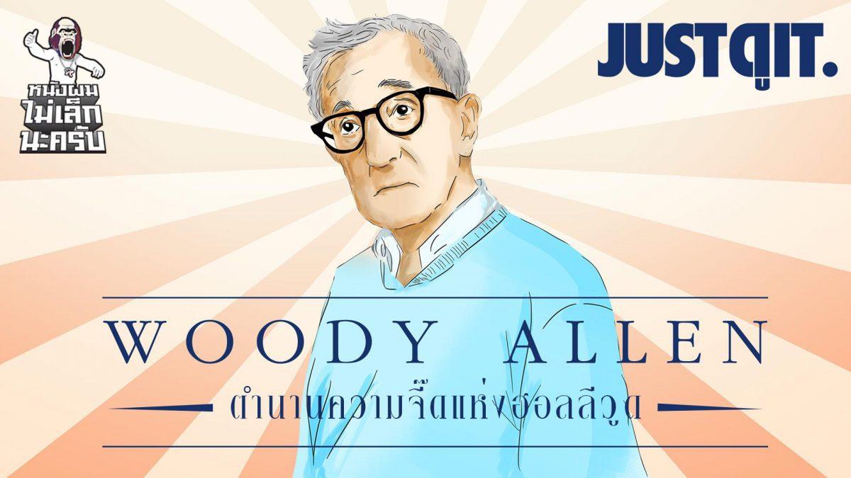 รู้ไว้ก่อนดู Woody Allen ต้อนรับผลงานล่าสุด Wonder Wheel!  #JUSTดูIT