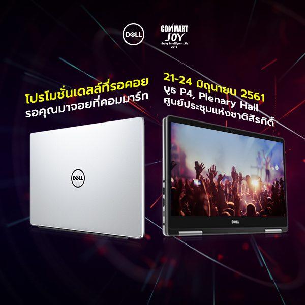 Dell, คอมพิวเตอร์, โน็ตบุ๊ค
