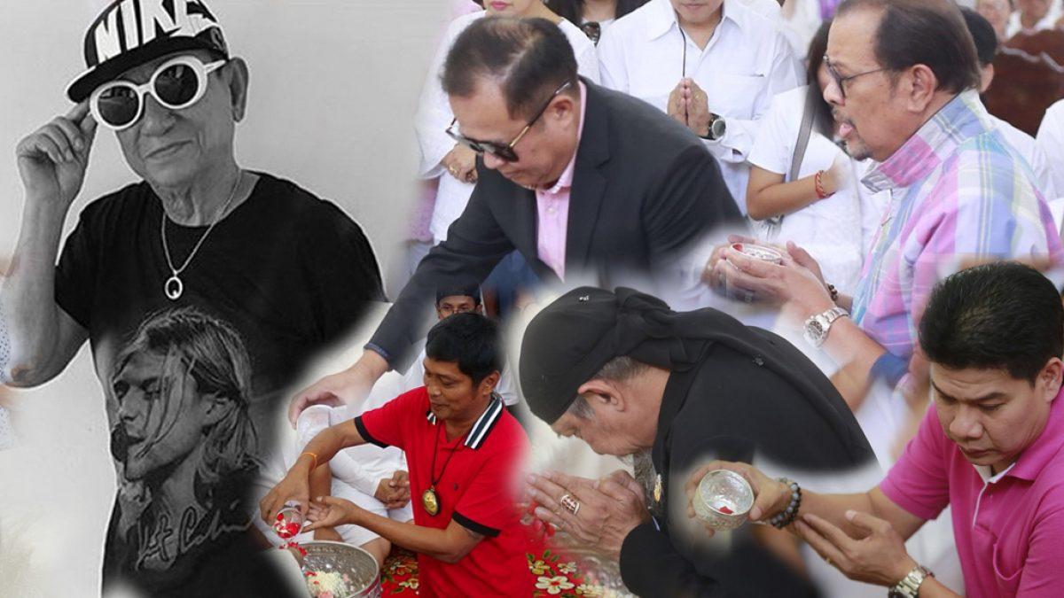 ตลกทั่วฟ้าเมืองไทยพร้อมใจกันใส่เสื้อชมพู รดน้ำศพ พ่อดม ชวนชื่น