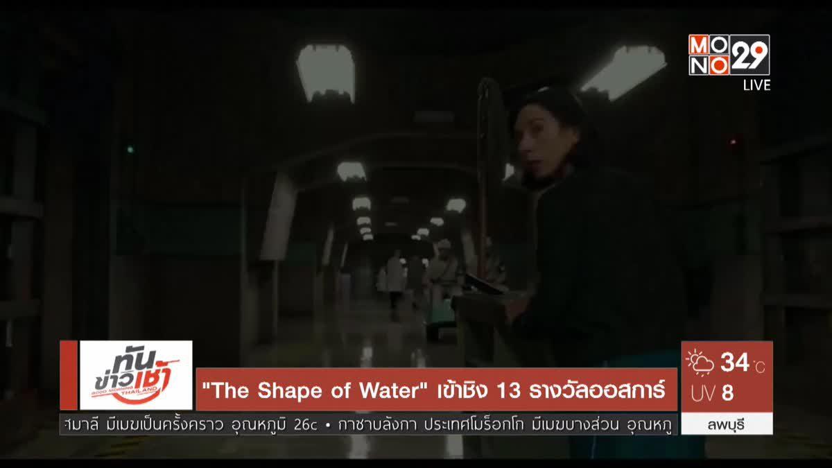 """The Shape of Water"" เข้าชิง 13 รางวัลออสการ์"