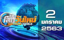 เปิดโลกวันใหม่ Welcome World 02-01-63