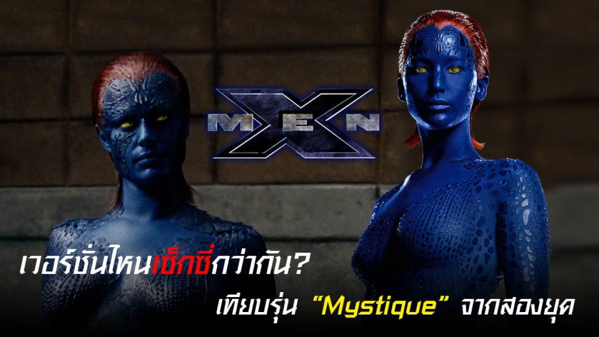เทียบสองรุ่น มิสทีค (Mystique) เวอร์ชั่นไหนเซ็กซี่กว่ากัน?