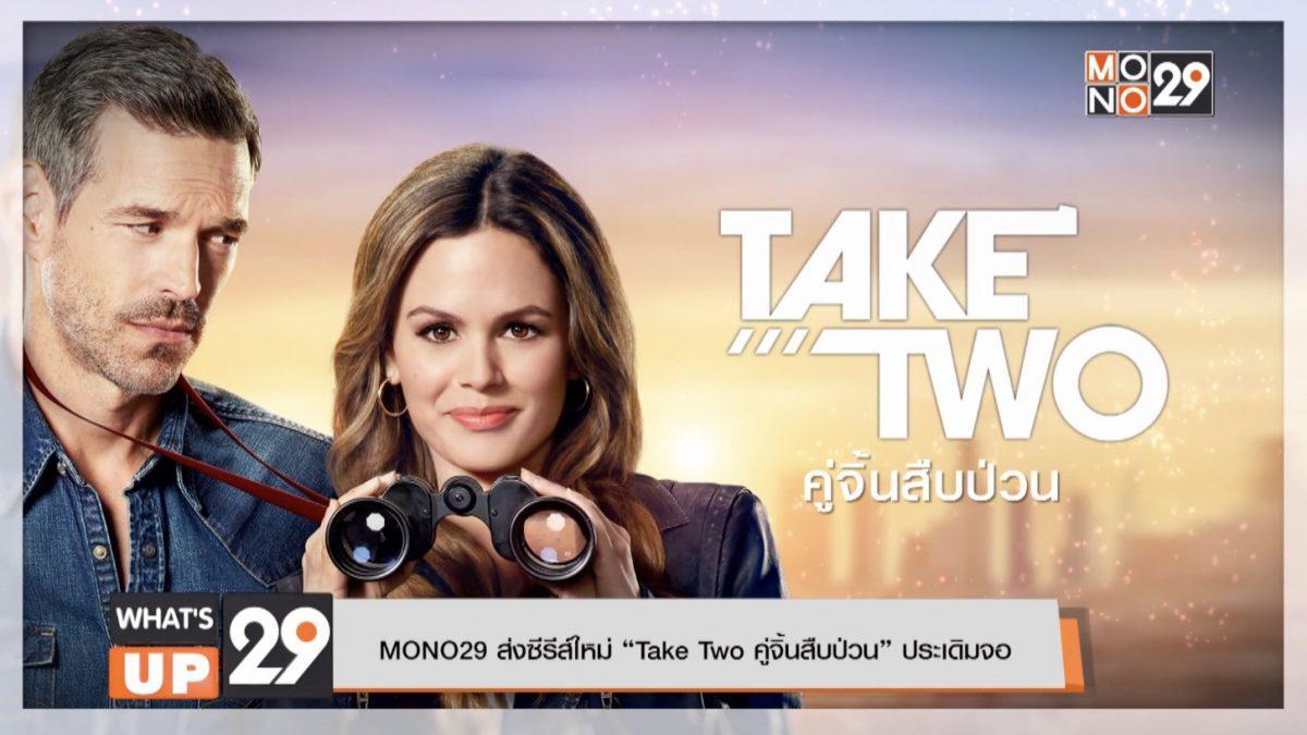 """MONO29 ส่งซีรีส์ใหม่ """"Take Two คู่จิ้นสืบป่วน"""" ประเดิมจอ"""