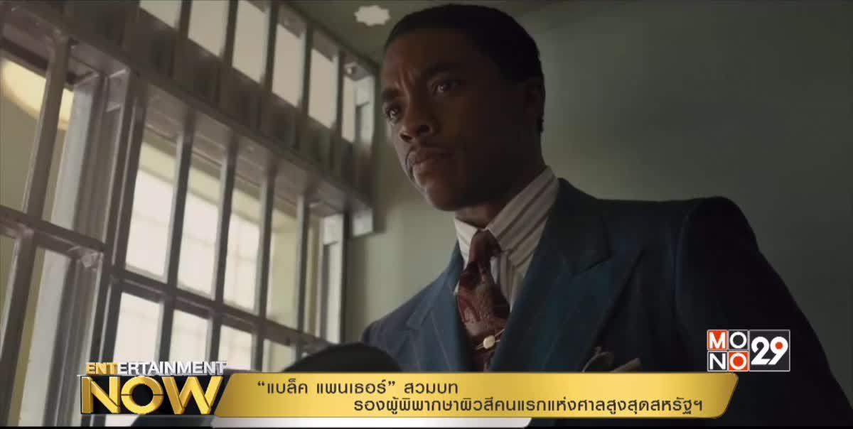 """""""แบล็ค แพนเธอร์"""" สวมบท รองผู้พิพากษาผิวสีคนแรกแห่งศาลสูงสุดสหรัฐฯ"""