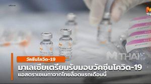 มาเลเซียคาดวัคซีนแอสตราเซเนกาที่ผลิตในไทยช่วยกันโควิด-19 ให้ปชช.