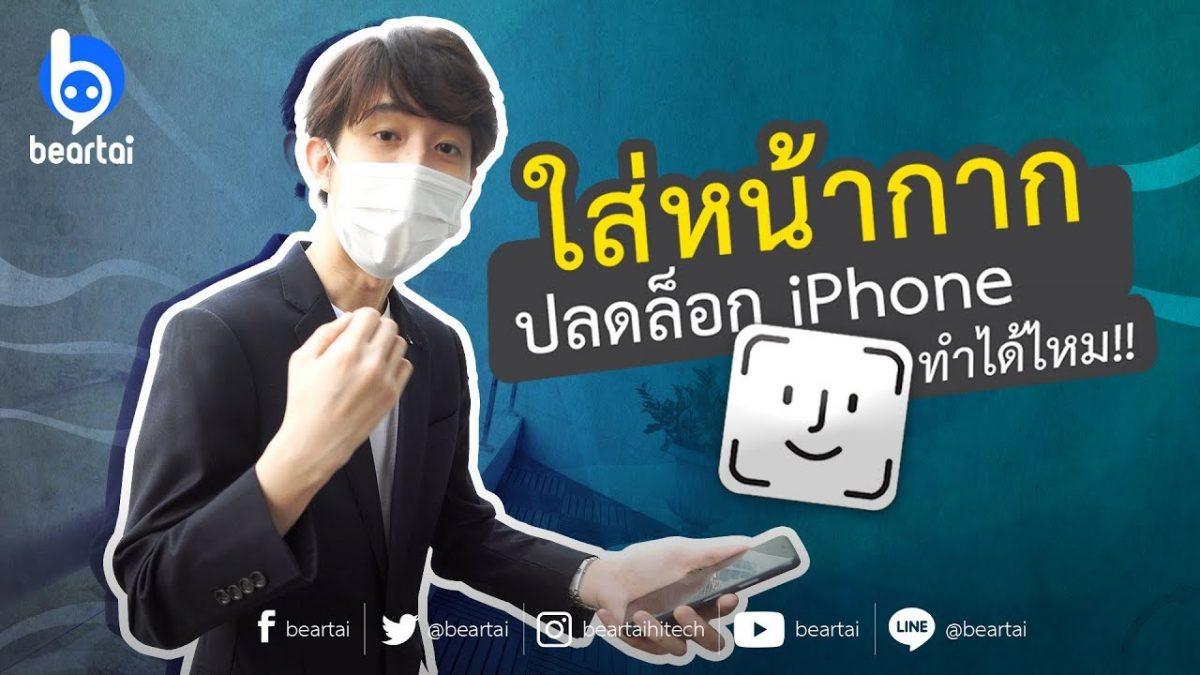 ลองของ! ใส่หน้ากากปลดล็อก iPhone ทำได้ไหม!?