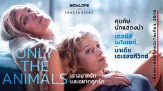 (exclusive) Only the Animals เราอยากรักและอยากถูกรัก คุยกับนักแสดงนำ เดอนีส์ เมโนเชต์, นาเดีย เตเรสซกีวิกซ์