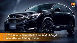 2020 Honda CR-V Black Edition สไตล์เข้มดูดี พร้อมปรับออพชั่นใหม่ทุกรุ่นย่อย