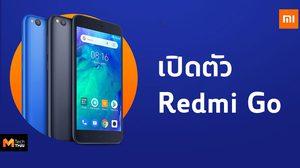 Redmi เปิดตัว Redmi Go สมาร์ทโฟน Android Go ราคา 2,900 บาท