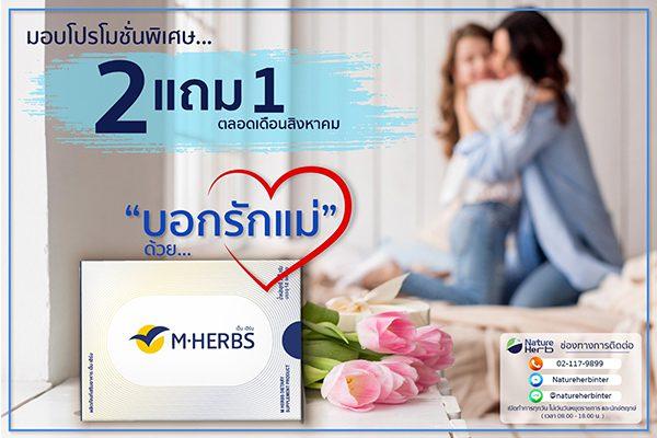 บอกรักแม่ด้วย M HERBS ตัวช่วยดูแลสุขภาพให้คนที่คุณรัก