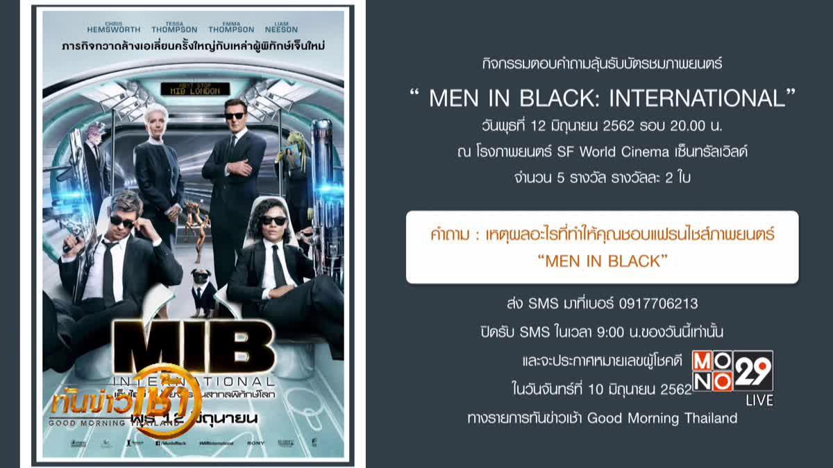 """กิจกรรมตอบคำถามลุ้นรับบัตรชมภาพยนตร์ """"Men In Black: International"""" รอบพิเศษ"""