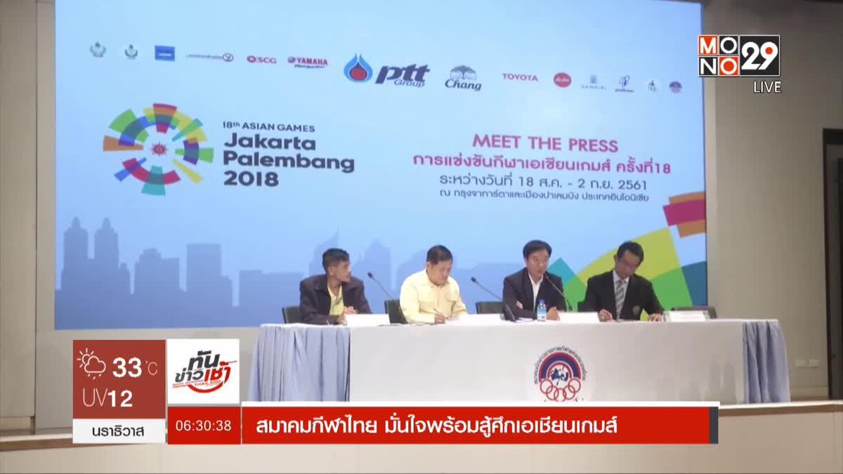 สมาคมกีฬาไทย มั่นใจพร้อมสู้ศึกเอเชียนเกมส์