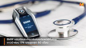 BMW มอบข้อเสนอสุดพิเศษแด่แพทย์ทั่วไทย ดาวน์-ผ่อน 0% นานสูงสุด 60 เดือน