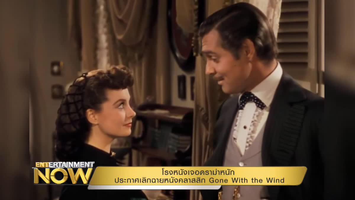 โรงหนังเจอดราม่าหนัก ประกาศเลิกฉายหนังคลาสสิก Gone With the Wind