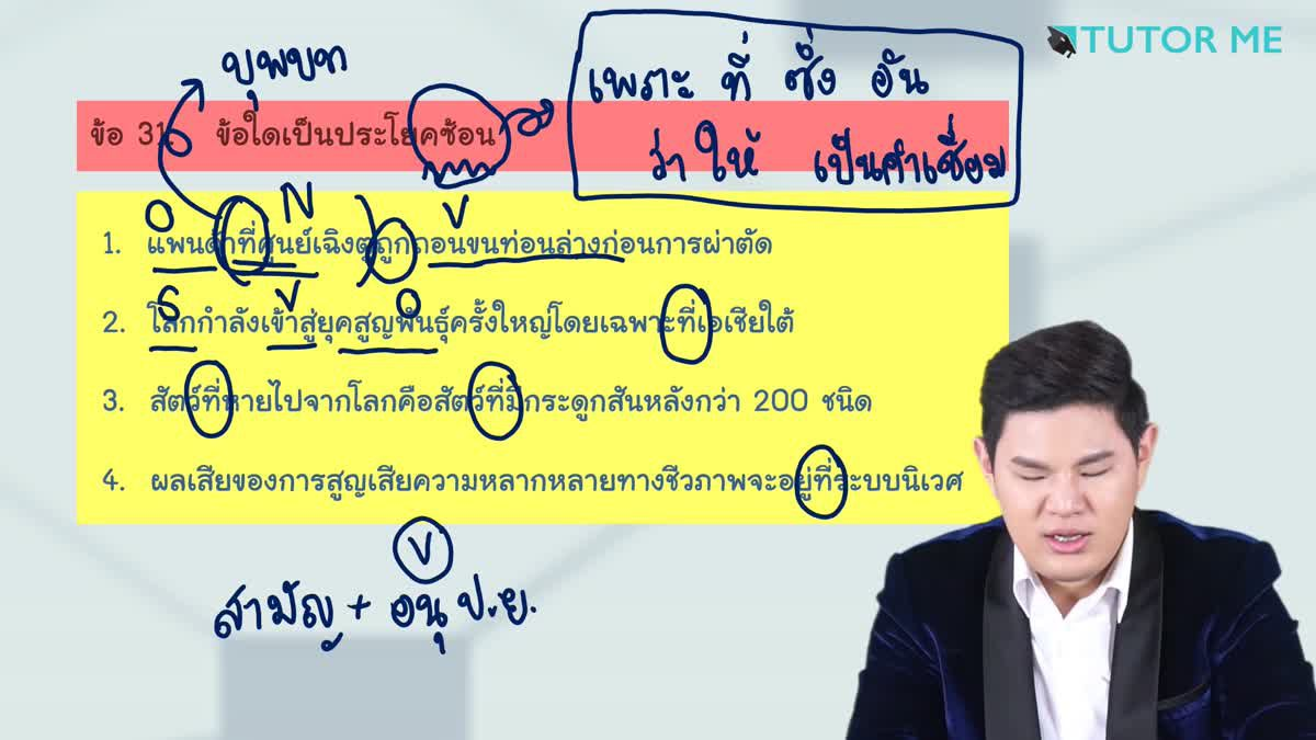 EP 32 ตะลุยโจทย์ O-NET ภาษาไทย ปีการศึกษา 2560 ครั้งที่ 4