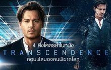 4 สิ่งโคตรล้ำในหนัง Transcendence คอมพ์สมองคนพิฆาตโลก