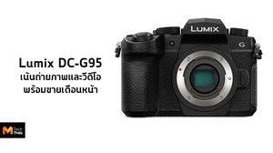 Panasonic เปิดตัวกล้อง Lumix DC-G95 ใหม่ เน้นถ่ายภาพและวีดีโอ