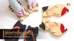 น่ารักไม่ไหวแล้ว!! รองเท้าเกี๊ยะรูปแมว ที่ทาสแมวเห็นต้องกรีดร้อง