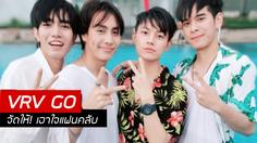 iMe Thailand ปล่อยเรียลลิตี้แนะนำตัวตนบอยแบนด์หน้าใหม่ VRV
