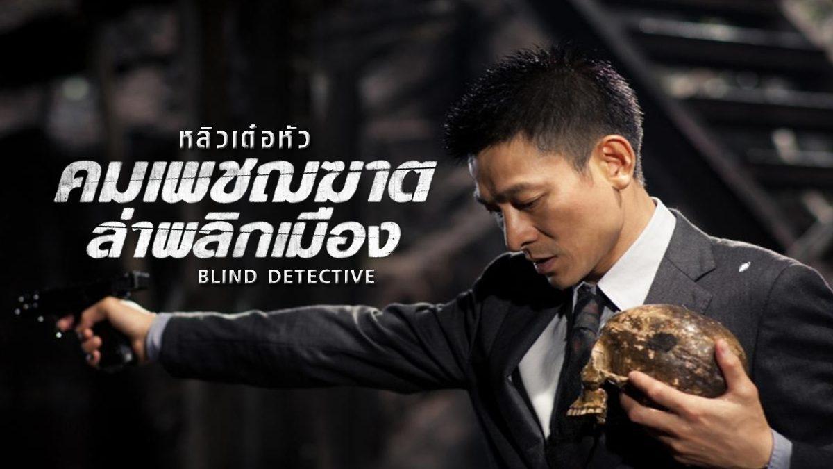 คมเพชฌฆาต ล่าพลิกเมือง Blind Detective (หนังเต็มเรื่อง)