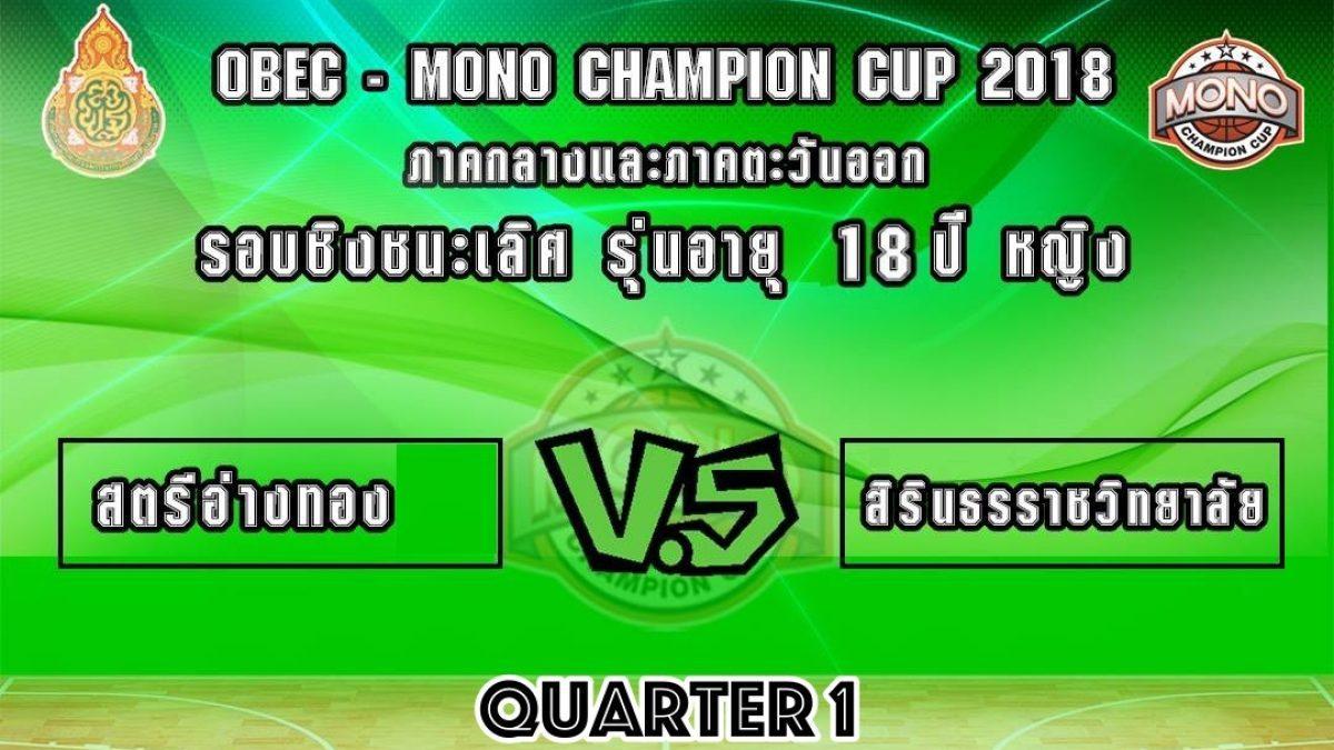 (Q1) OBEC MONO CHAMPION CUP 2018 รอบชิงชนะเลิศรุ่น 18 ปีหญิง โซนภาคกลาง : ร.ร.สตรีอ่างทอง  VS ร.ร.สิรินธรราชวิทยาลัย (21 พ.ค. 2561)