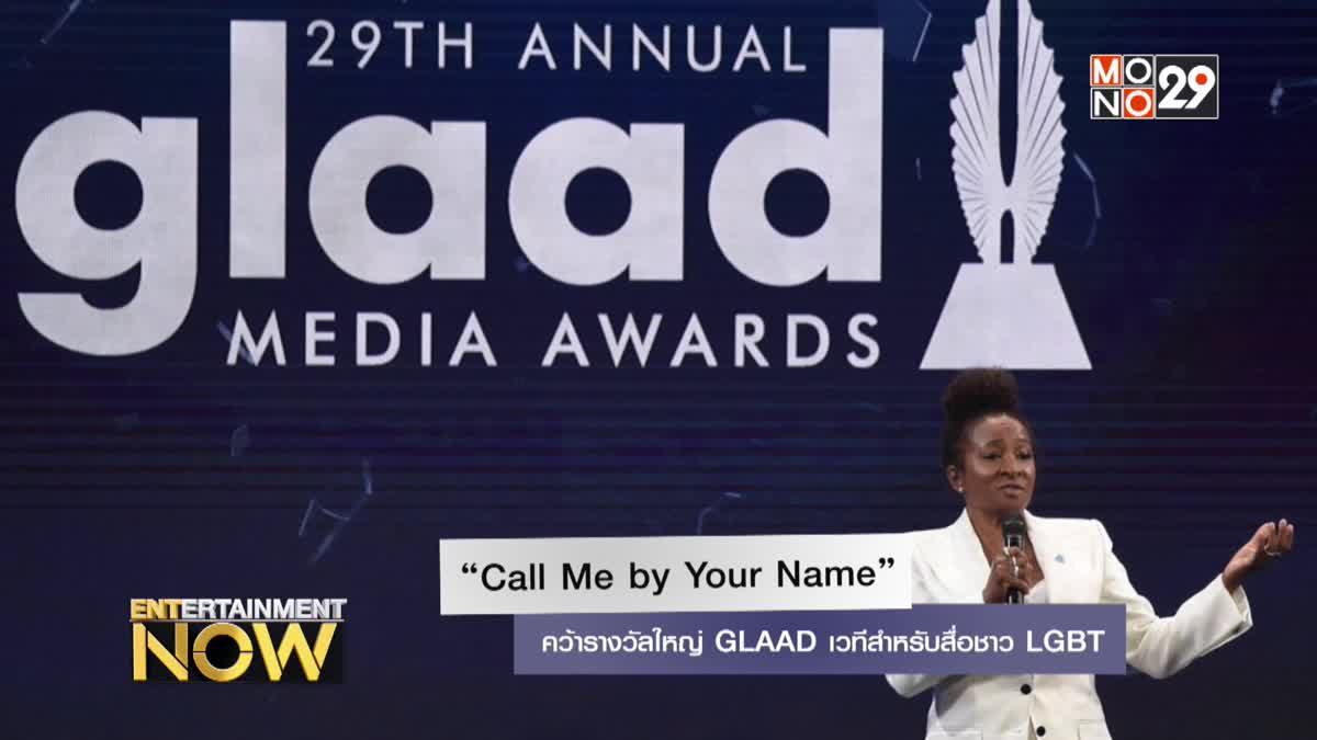 Call Me by Your Name คว้ารางวัลใหญ่ GLAAD เวทีสำหรับสื่อชาว LGBT