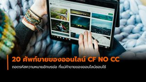 20 ศัพท์ขายของออนไลน์ CF NO CC