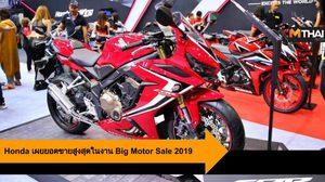 Honda เผยยอดขายสูงสุดในงาน Big Motor Sale 2019