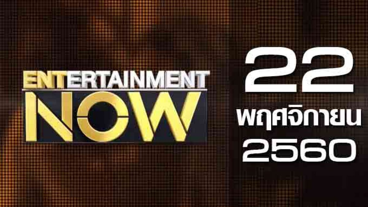 Entertainment Now 22-11-60