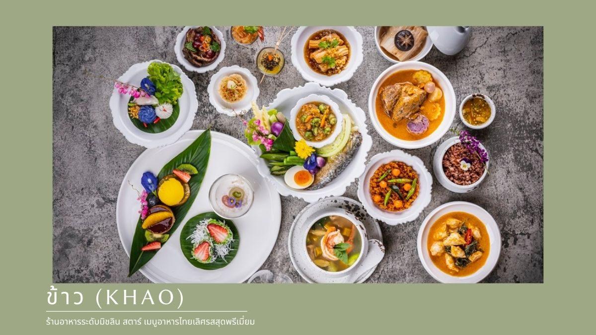ข้าว (Khao) ร้านอาหารระดับมิชลิน สตาร์ เมนูอาหารไทยเลิศรสสุดพรีเมี่ยม