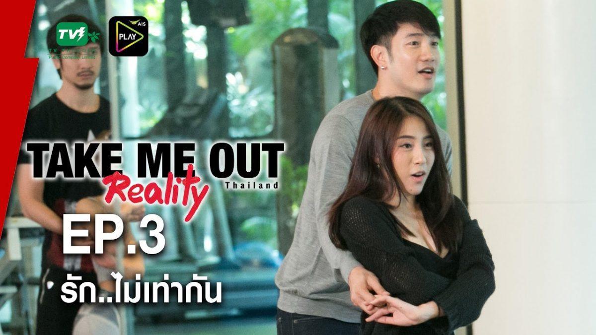 รัก..ไม่เท่ากัน - Take Me Out Reality S.2 EP.03 (9 เม.ย.60) FULLHD