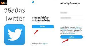 Twitter : วิธีการสมัครสำหรับมือใหม่