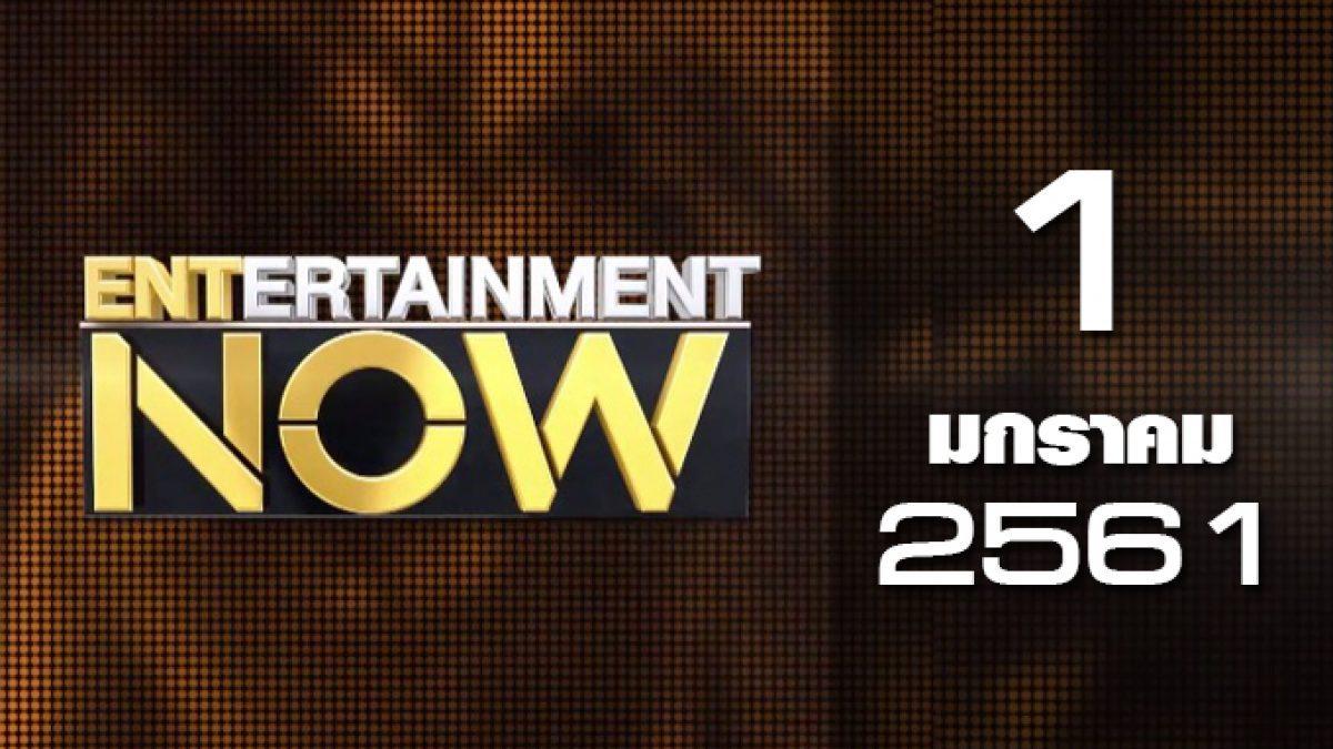 Entertainment Now 01-01-61