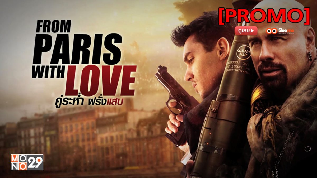 From Paris with Love คู่ระห่ำ ฝรั่งแสบ [PROMO]