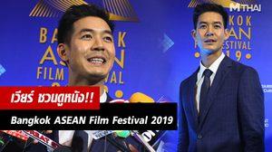 เวียร์ ศุกลวัฒน์ ชวนคอหนังเปิดโลกกว้าง ในงานเทศกาลหนังอาเซียนแห่งกรุงเทพมหานคร 2562