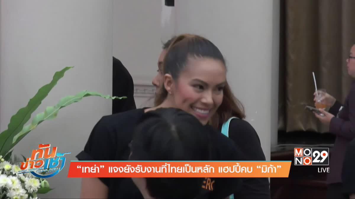"""""""เทย่า"""" แจงยังรับงานที่ไทยเป็นหลัก แฮปปี้คบ """"มิก้า"""""""