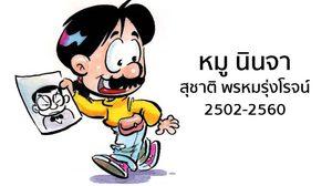 หมู นินจา นักเขียนการ์ตูนไทย ตำนานแห่ง ขายหัวเราะ เสียชีวิตแล้ว