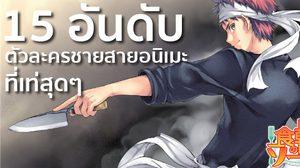 15 อันดับ ตัวละครชายสายอนิเมะที่เท่สุดๆ