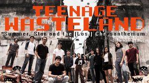 วัยรุ่นคือวัยเปี่ยมพลังงาน Teenage Wasteland จากกลุ่มละครเวที Splashing Theatre