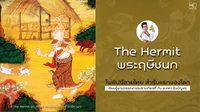 เรียนรู้ไพ่ยิปซีลายไทยสำรับแรกของโลก ผ่านตัวละครรามเกียรติ์ กับ อ.คฑา ชินบัญชร