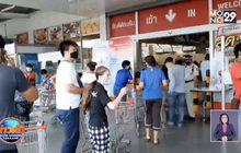 ประชาชนหวั่นเคอร์ฟิว 24 ชั่วโมง แห่กักตุนสินค้า